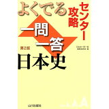 センター攻略よくでる一問一答日本史第2版
