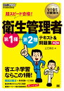 安全衛生教科書 超スピード合格! 衛生管理者 第1種+第2種 テキスト&問題集 第2版 (EXAMPRESS) [ 立石 周志 ]