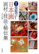 新装版 日本画画材と技法の秘伝集