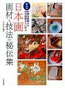 新装版 日本画画材と技法の秘伝集 狩野派絵師から現代画家までに学ぶ [ 小川幸治 ]