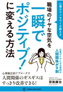 【POD】心理カウンセラーが教える 職場のイヤな空気を一瞬でポジティブ!に変える方法