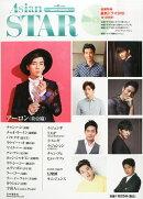 Asian STAR (アジアンスター) Summer 2015年 07月号 [雑誌]