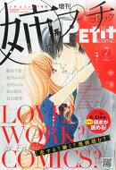 姉系Petit Comic (プチコミック) 7号 2015年 07月号 [雑誌]