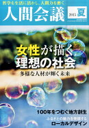 人間会議 2015年 夏号 2015年 07月号 [雑誌]