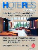 週刊 HOTERES (ホテレス) 2015年 7/10号 [雑誌]