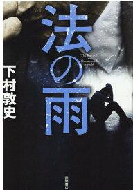 法の雨 (文芸書) [ 下村敦史 ]