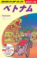 D21 地球の歩き方 ベトナム 2017〜2018