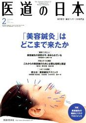 医道の日本(2019.2(Vol.78No)