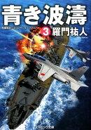 青き波濤(3)
