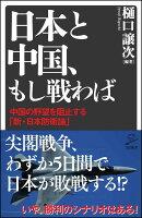 【予約】日本と中国、もし戦わば