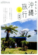新版あたらしい沖縄旅行