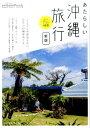 新版あたらしい沖縄旅行 ここでしか出会えない、ひみつの場所めぐり [ セソコマサユキ ]