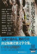 【バーゲン本】被差別文学全集ー河出文庫