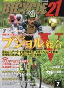 BICYCLE21 (バイシクル21) Vol.154 2016年 07月号 [雑誌]