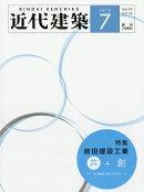 近代建築 2016年 07月号 [雑誌]