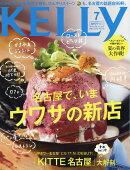 KELLy (ケリー) 2016年 07月号 [雑誌]