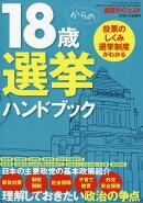 新聞ダイジェスト増刊 18歳からの選挙ハンドブック 2016年 07月号 [雑誌]