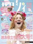 ゼクシィ宮城山形 2016年 07月号 [雑誌]