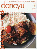 dancyu (ダンチュウ) 2016年 07月号 [雑誌]