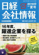 日経 会社情報 2016年 07月号 [雑誌]