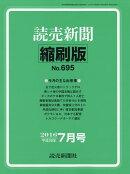 読売新聞縮刷版 2016年 07月号 [雑誌]