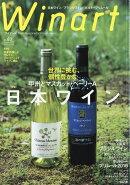 Winart (ワイナート) 2016年 07月号 [雑誌]
