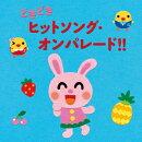 どきどきヒットソング・オンパレード!!(1〜4才)