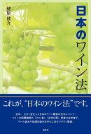 日本のワイン法