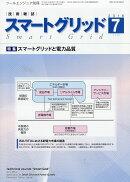 月刊ツールエンジニア別冊 スマートグリッド 2016年 07月号 [雑誌]