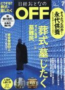 日経おとなの OFF (オフ) 2016年 07月号 [雑誌]