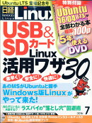 日経 Linux (リナックス) 2016年 07月号 [雑誌]