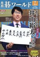 月刊 碁ワールド 2016年 07月号 [雑誌]