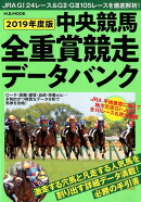 中央競馬全重賞競走データバンク(2019年度版)