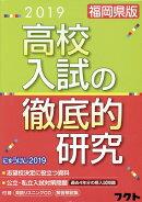 福岡県版高校入試の徹底的研究(2019)