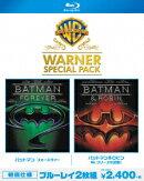 バットマン フォーエバー/バットマン&ロビン Mr.フリーズの逆襲 ワーナー・スペシャル・パック【Blu-ray】