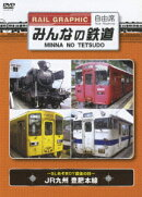 みんなの鉄道 〜SLあそBOY 最後の日〜 JR九州豊肥本線