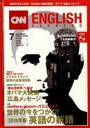 CNN ENGLISH EXPRESS (イングリッシュ・エクスプレス) 2016年 07月号 [雑誌]