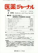 医薬ジャーナル 2016年 07月号 [雑誌]