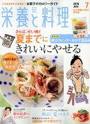 栄養と料理 2016年 07月号 [雑誌]