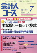 会計人コース 2016年 07月号 [雑誌]