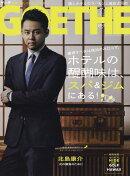 GOETHE (ゲーテ) 2016年 07月号 [雑誌]