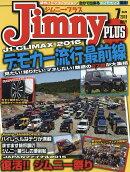 Jimny PLUS (ジムニー・プラス) 2016年 07月号 [雑誌]