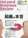 Harvard Business Review (ハーバード・ビジネス・レビュー) 2016年 07月号 [雑誌]