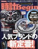 時計 Begin (ビギン) 2016年 07月号 [雑誌]