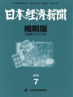 日本経済新聞縮刷版 2016年 07月号 [雑誌]