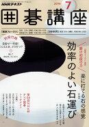 NHK 囲碁講座 2016年 07月号 [雑誌]