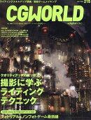 CG WORLD (シージー ワールド) 2016年 07月号 [雑誌]
