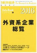 週刊 東洋経済増刊 外資系企業総覧2016 2016年 7/27号 [雑誌]