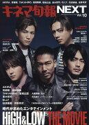 キネマ旬報NEXT (ネクスト) Vol.10 2016年 7/9号 [雑誌]