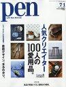 Pen (ペン) 2016年 7/1号 [雑誌]